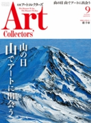 Art Collectors' 2016.09月号
