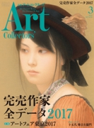 Art Collectors' 2017.03月号