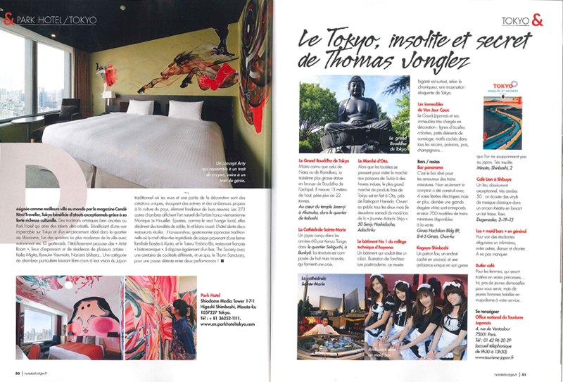 「HOTEL&LODGE MARS-AVRIL 2017(FRANCE)」2017.03月-04月号