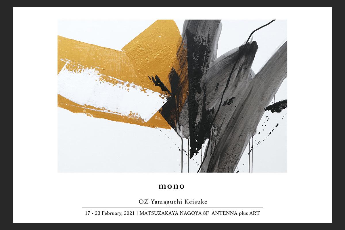 mono OZ-尾頭-山口佳祐展 ― みえないもの、信仰のはじまり ―