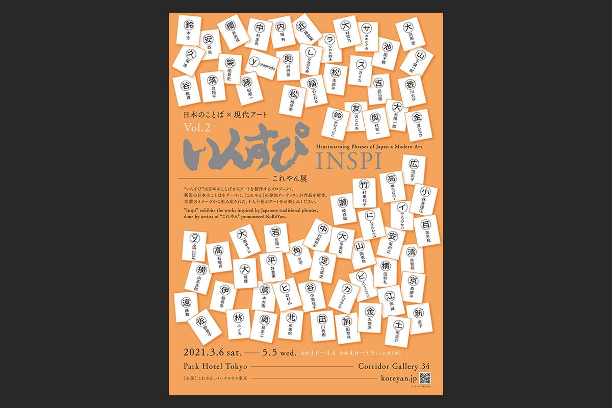 日本のことば×現代アート「いんすぴ」これやん展Vol.2