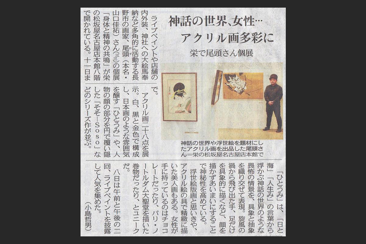 「中日新聞」松坂屋名古屋本店個展