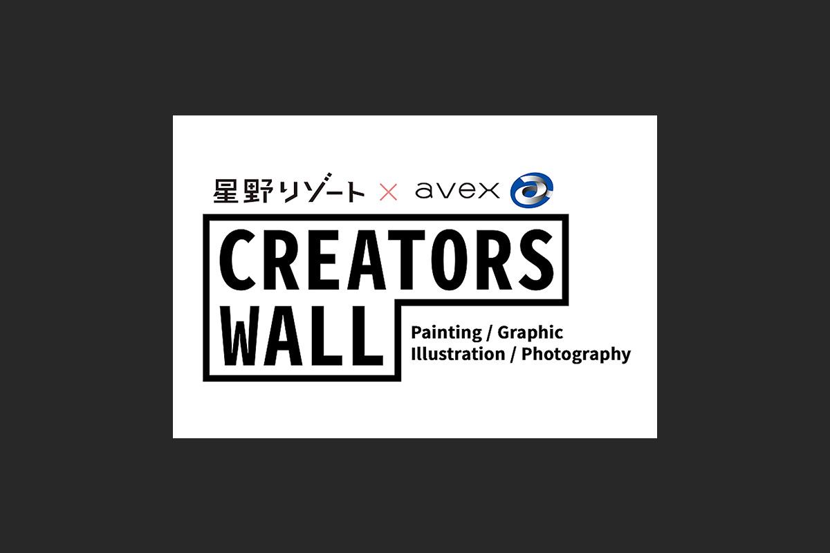 星野リゾート×エイベックス CREATORS WALL