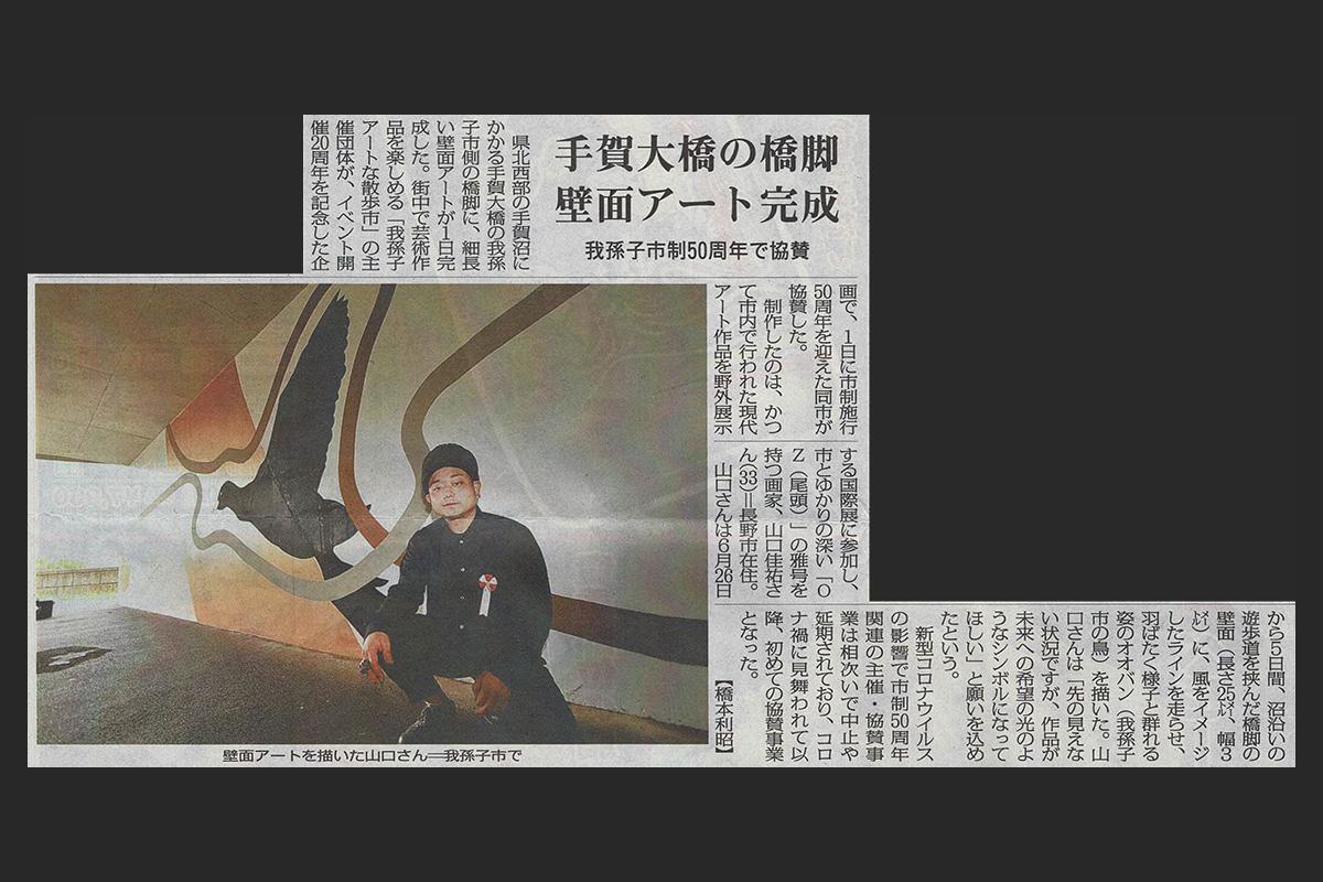 「毎日新聞」我孫子市制50周年記念壁画