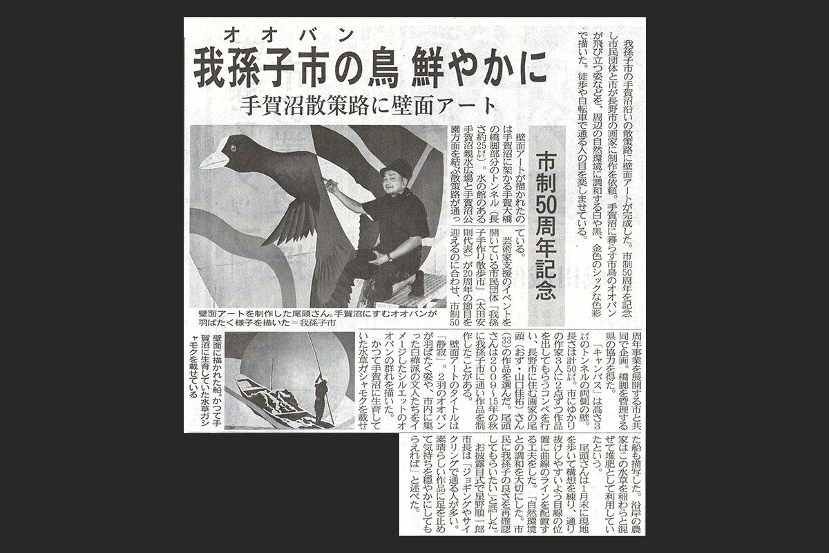 「千葉日報」我孫子市制50周年記念壁画