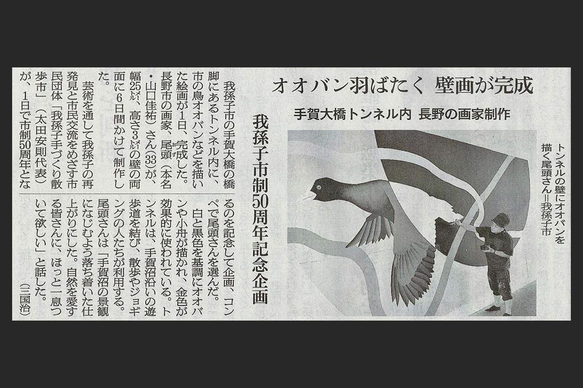 「朝日新聞」我孫子市制50周年記念壁画