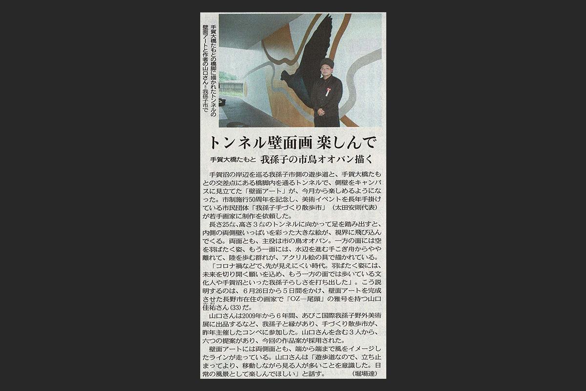 「東京新聞」我孫子市制50周年記念壁画