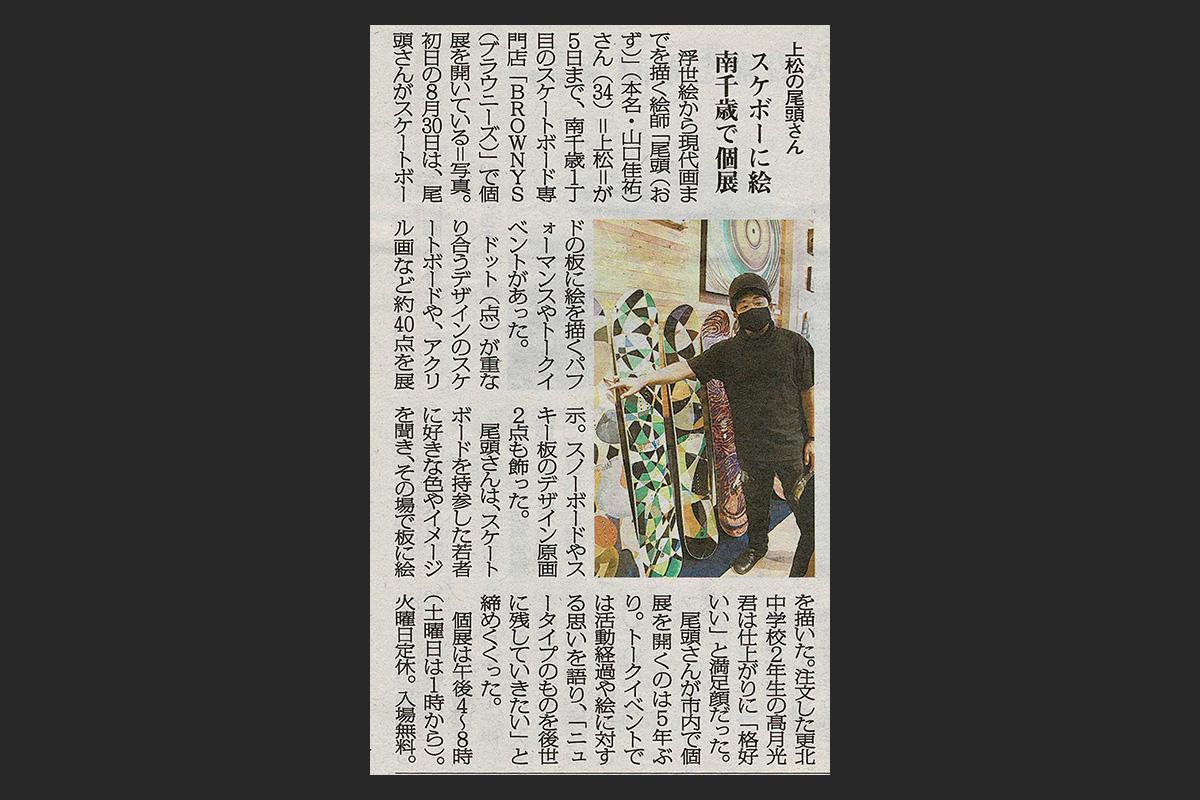 「長野市民新聞」one tone 作品展示イベント