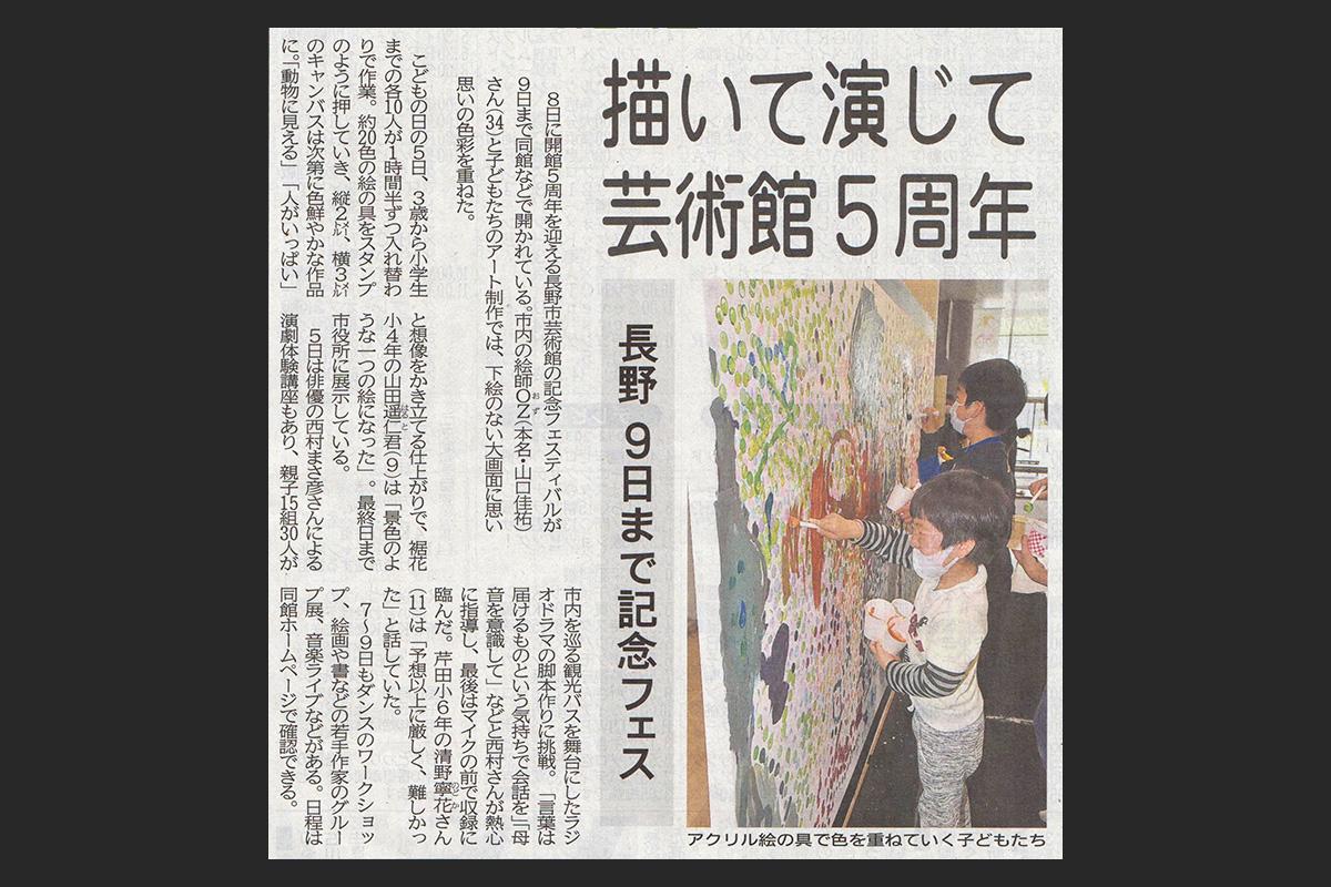 信濃毎日新聞|長野市芸術館開館5周年記念フェスティバル