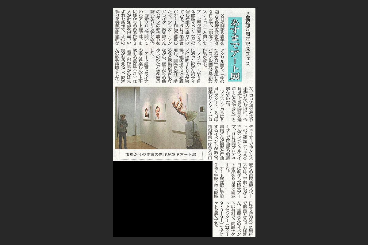 長野市民新聞|長野市芸術館開館5周年記念フェスティバル
