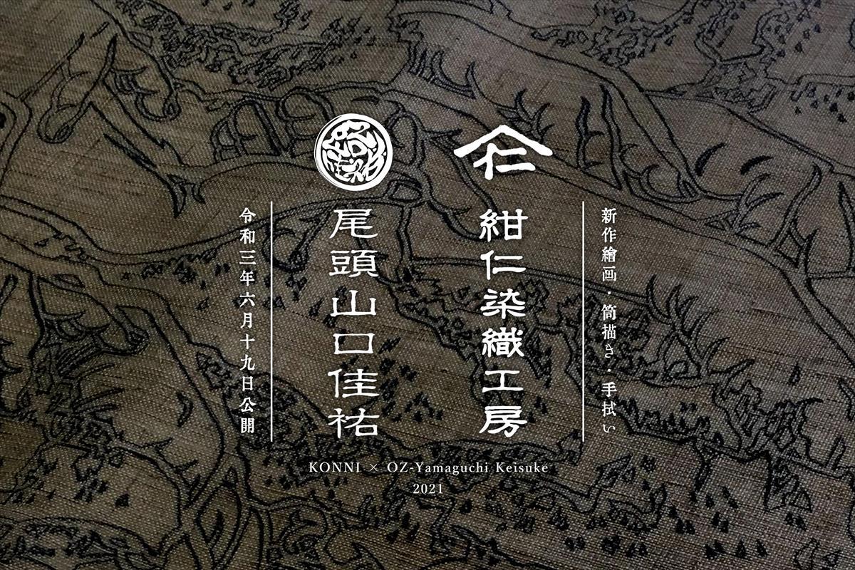 Read more about the article 紺仁染織工房 × OZ-尾頭-山口佳祐