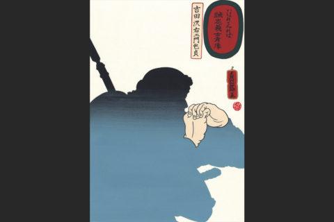 art18-46_yoshida