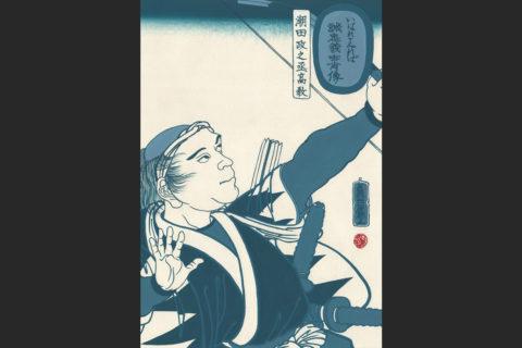 art18-49_uchioda