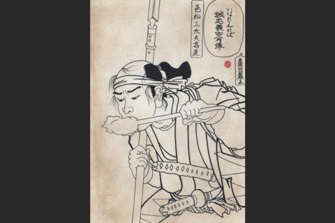 art18-51_muramatsu