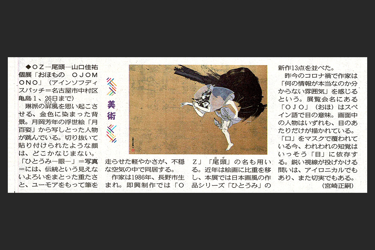 You are currently viewing 中日新聞|おほもの OZ-尾頭-山口佳祐 個展