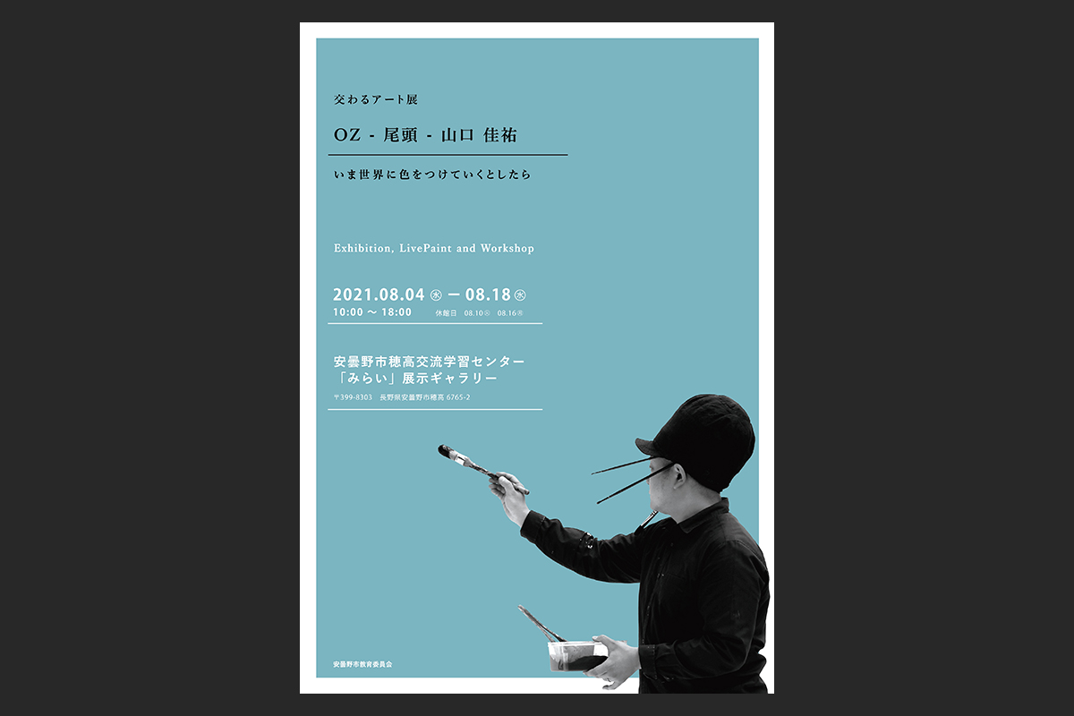 Read more about the article 交わるアート展 OZ-尾頭-山口佳祐 -いま世界に色をつけていくとしたら-