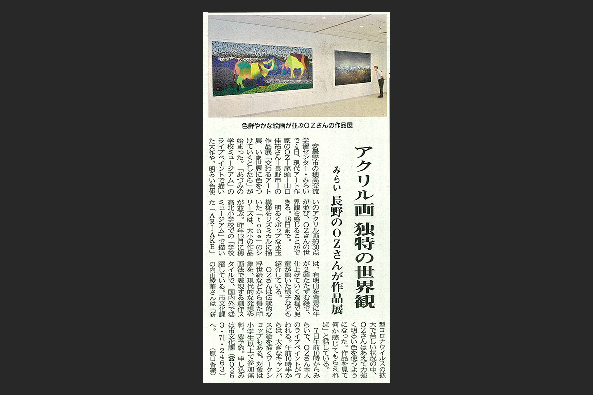 You are currently viewing 市民タイムス安曇野|交わるアート展
