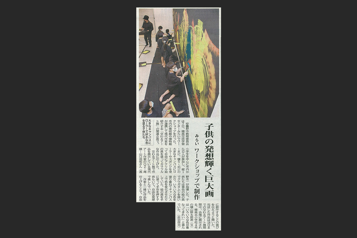 Read more about the article 市民タイムス安曇野|交わるアート展・ワークショップ