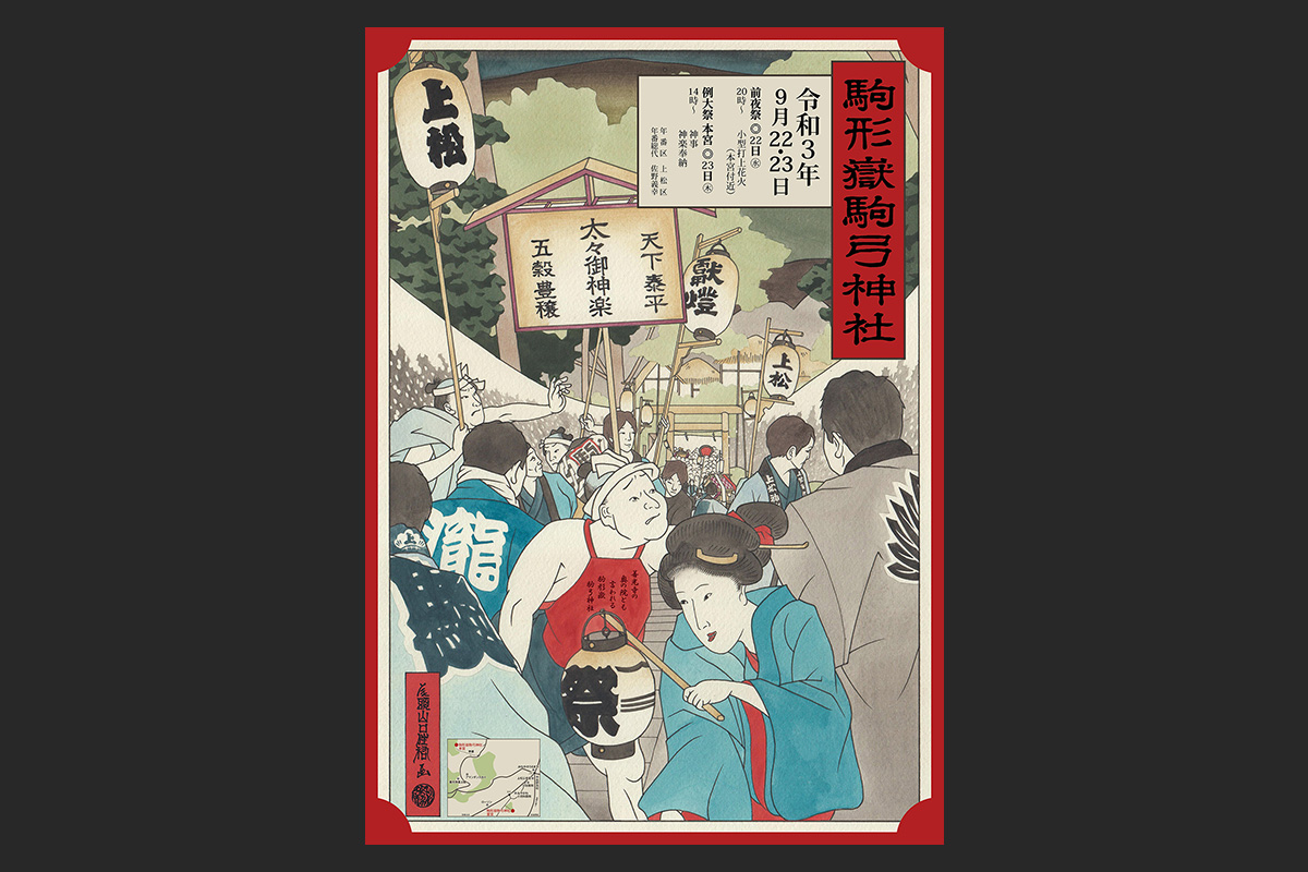 Read more about the article 駒形嶽駒弓神社 秋季例大祭|ポスター