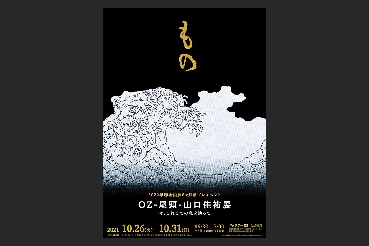 You are currently viewing OZ-尾頭-山口佳祐展 -今、これまでの私を辿って- [2022年春企画展6ヶ月前プレイベント]