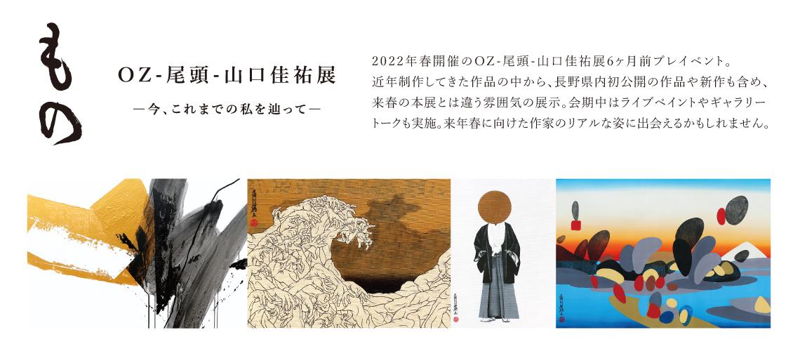 2022年春企画展6ヶ月前プレイベント OZ-尾頭-山口佳祐展 -今、これまでの私を辿って-