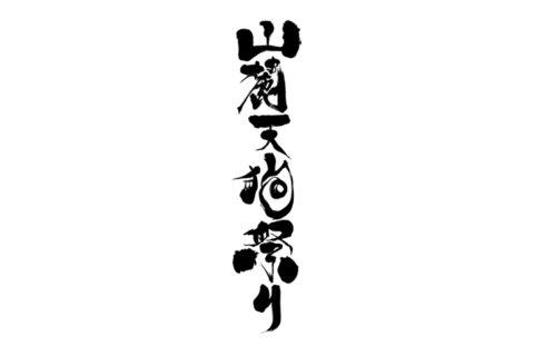 sanrokutengu_2012